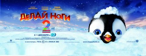 плакат фильма баннер локализованные Делай ноги 2 в 3D