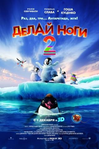 плакат фильма постер локализованные Делай ноги 2 в 3D
