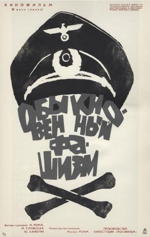 плакат фильма Обыкновенный фашизм