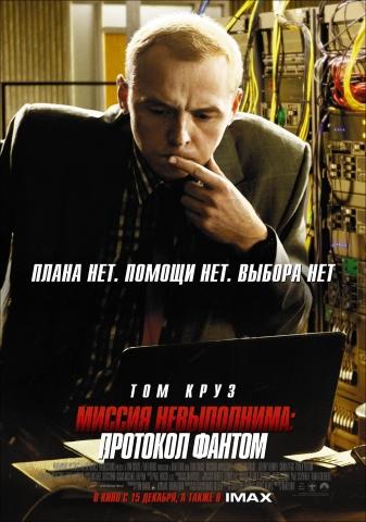 плакат фильма характер-постер локализованные Миссия Невыполнима: Протокол Фантом