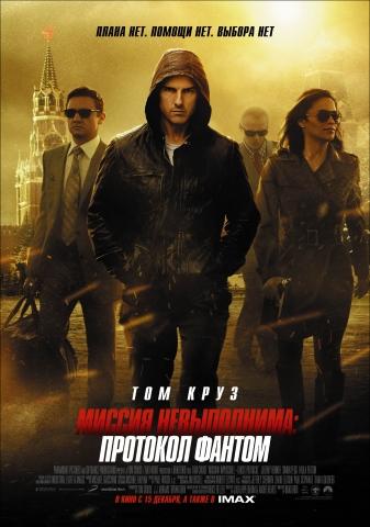 плакат фильма постер локализованные Миссия Невыполнима: Протокол Фантом
