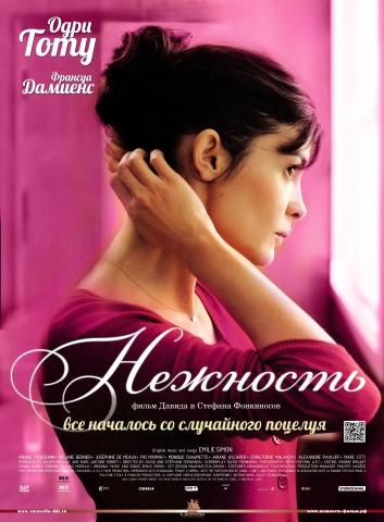 плакат фильма постер локализованные Нежность