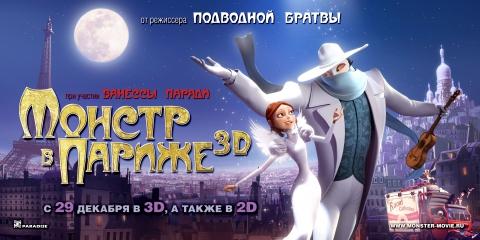 плакат фильма баннер локализованные Монстр в Париже