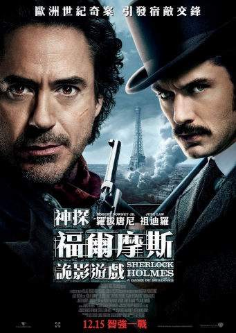 плакат фильма постер Шерлок Холмс: Игра теней