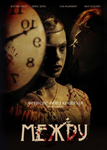 плакат фильма постер локализованные Между