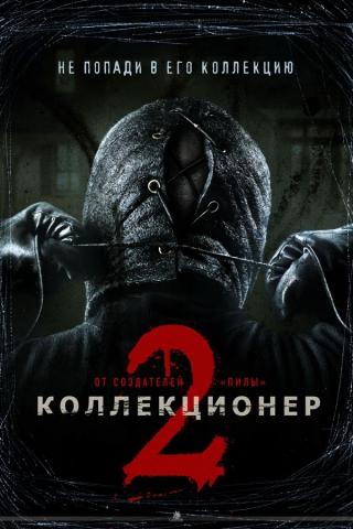 плакат фильма тизер локализованные Коллекционер 2