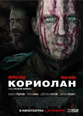 плакат фильма постер локализованные Кориолан
