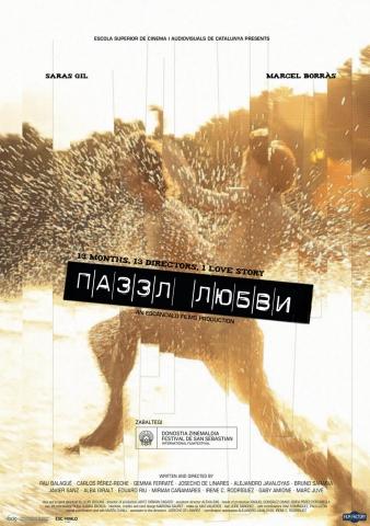плакат фильма постер локализованные Паззл любви