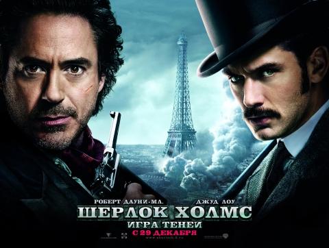 плакат фильма биллборды локализованные Шерлок Холмс: Игра теней