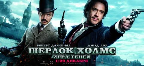 плакат фильма баннер локализованные Шерлок Холмс: Игра теней