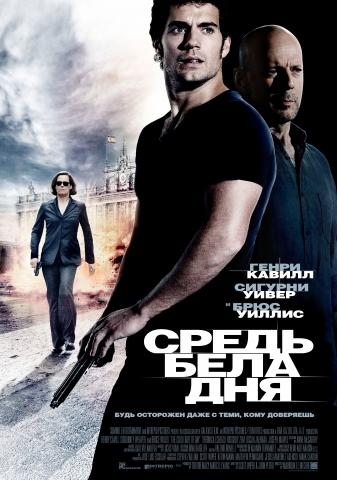 плакат фильма постер локализованные Средь бела дня