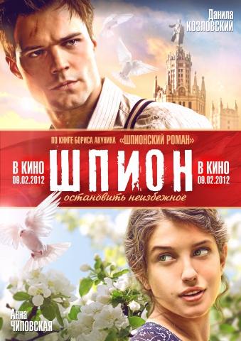 плакат фильма характер-постер Шпион