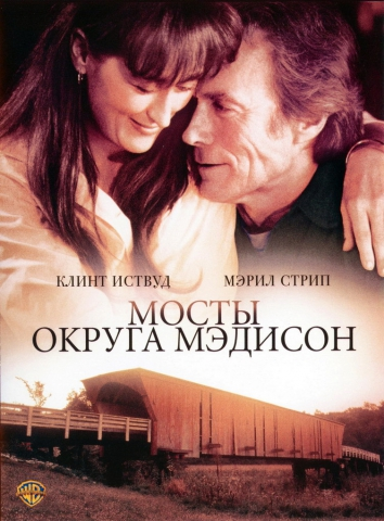 плакат фильма DVD Мосты округа Мэдисон