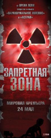 смотреть фильм зона чернобыль