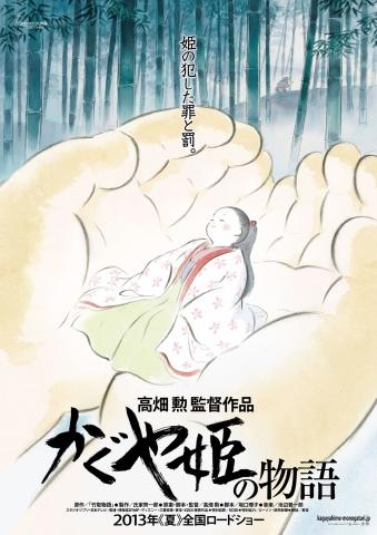 Сказание о принцессе Кагуя*, かぐや姫の物語, Kaguya-hime no Monogatari; Kaguyahime no monogatari; The Tale of Princess Kaguya; Сказка о принцессе Кагуе (2013)