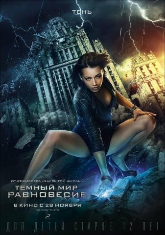 «Тёмный Мир: Равновесие» — 2013