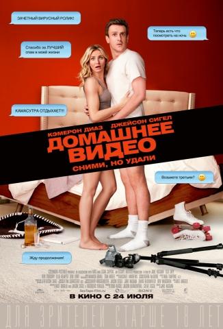 domashnee-video-dlya-smotret-onlayn