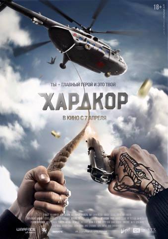 Хардкор Фильм Торрент Скачать - фото 2