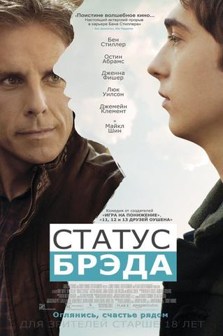 плакат фильма постер локализованные Статус Брэда