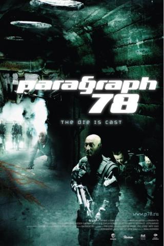 http://www.filmz.ru/films_files/posters/medium/m_1076.jpg