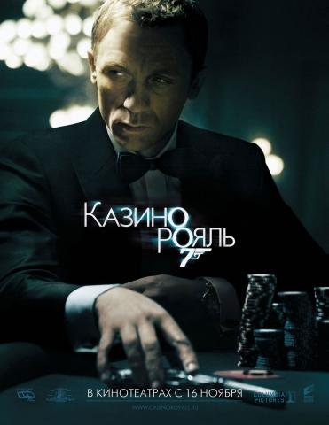 box office mojo casino royale
