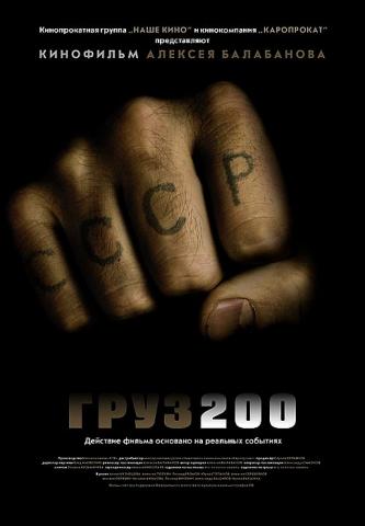 смотреть фильм груз 200