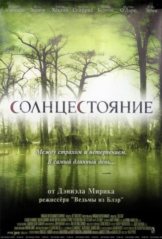 Солнцестояние / Solstice (2008) DVDRip