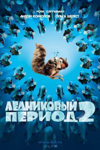«Ледниковый Период 3 Смотреть Мультфильм  » — 2012