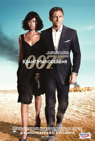 ТРЕЙЛЕР-Джеймс Бонд-007.Квант милосердия