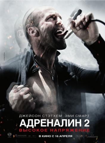Фильм Адреналин 2: Высокое напряжение