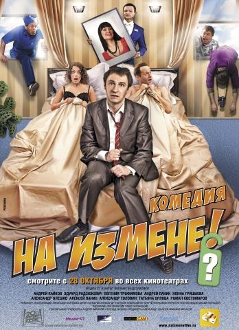 русские фильмы про измену