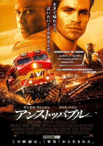 плакат фильма постер Неуправляемый
