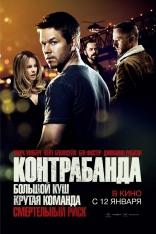 фильм Контрабанда Contraband 2012