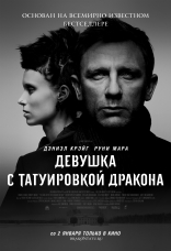 ����� ������� � ����������� ������� Girl with the Dragon Tattoo, The 2011