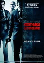 фильм Охотники за головами Hodejegerne 2011