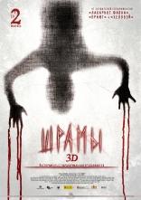 фильм Шрамы 3D Paranormal Xperience 3D 2011