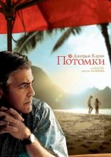 фильм Потомки Descendants, The 2011