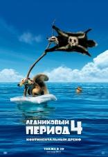 фильм Ледниковый период 4: Континентальный дрейф Ice Age: Continental Drift 2012
