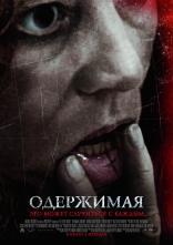 фильм Одержимая Devil Inside, The 2012