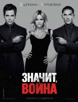 фильм Значит, война This Means War 2012