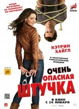 фильм Очень опасная штучка One for the Money 2012