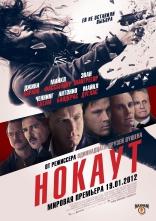 фильм Нокаут Haywire 2011