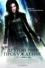 фильм Другой мир: Пробуждение Underworld: Awakening 2012