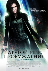 ����� ������ ���: ����������� Underworld: Awakening 2012