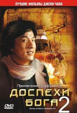 фильм Доспехи Бога 2: Операция Кондор 飛鷹計劃 1991
