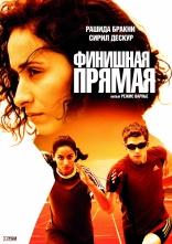 фильм Финишная прямая Ligne droite, La 2011