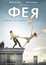 фильм Фея Fée, La 2011