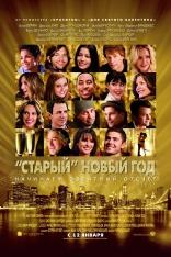 фильм Старый Новый год New Year's Eve 2011