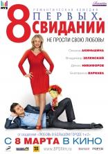 фильм 8 первых свиданий  2012