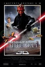фильм Звездные войны: Эпизод I  Скрытая угроза Star Wars: Episode I  The Phantom Menace 1999